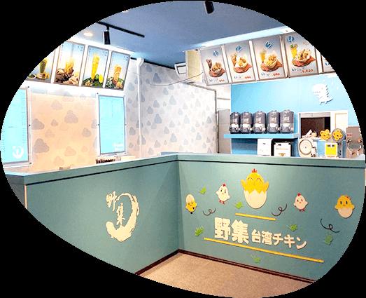 神栖で唯一の本格タピオカ店「野集」